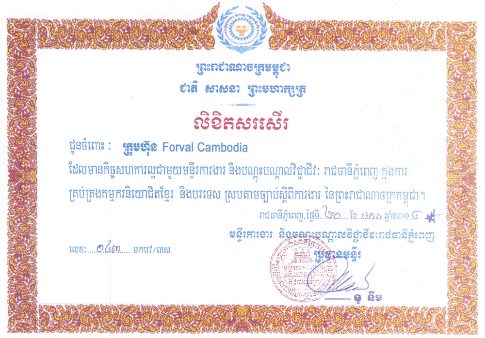 Appraisal Letter From Phnom Penh Municipal Labour And Vocational